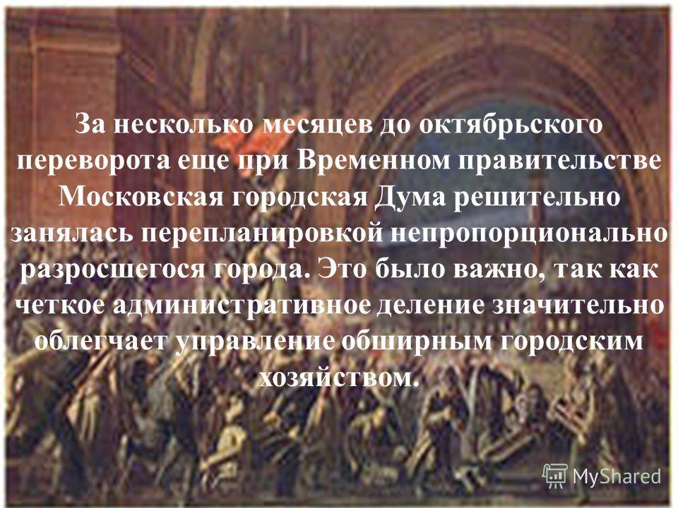 За несколько месяцев до октябрьского переворота еще при Временном правительстве Московская городская Дума решительно занялась перепланировкой непропорционально разросшегося города. Это было важно, так как четкое административное деление значительно о