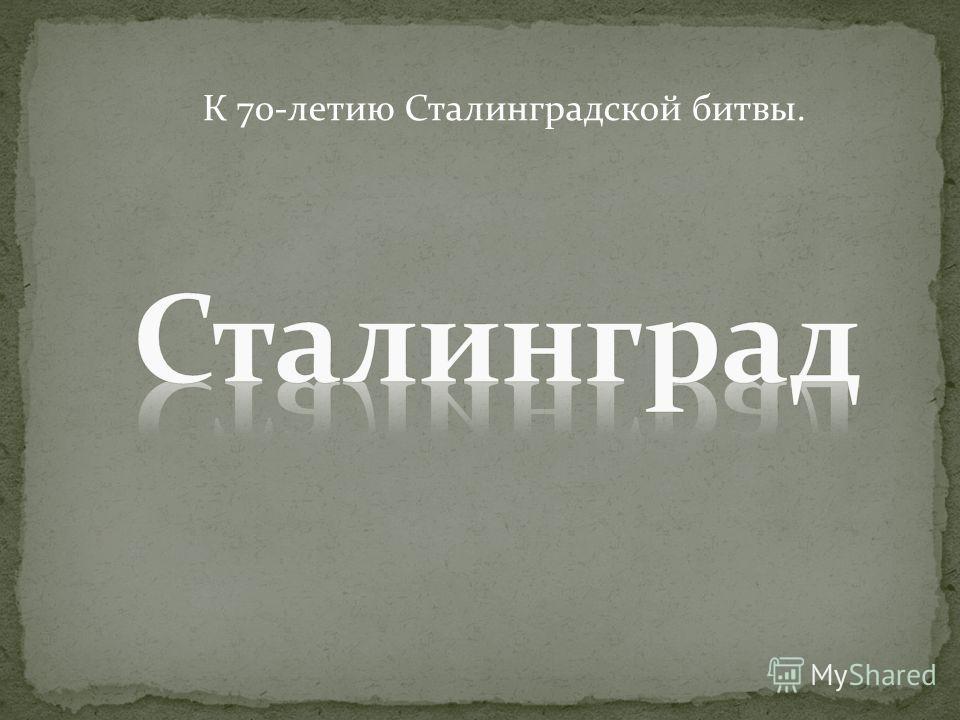 К 70-летию Сталинградской битвы.
