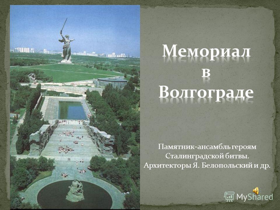 Памятник-ансамбль героям Сталинградской битвы. Архитекторы Я. Белопольский и др.