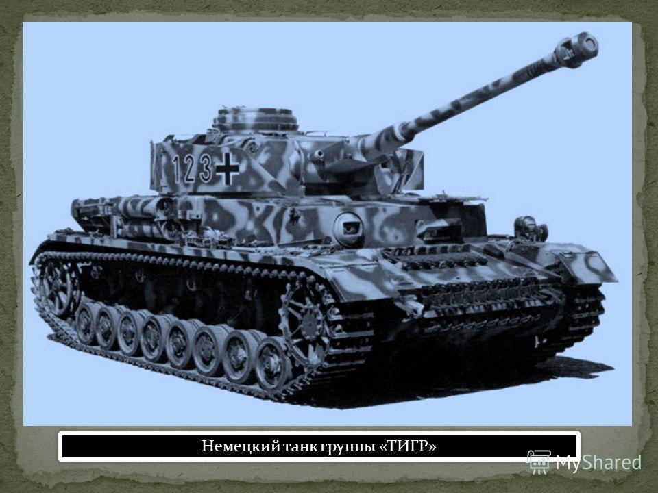 Немецкий танк группы «ТИГР»