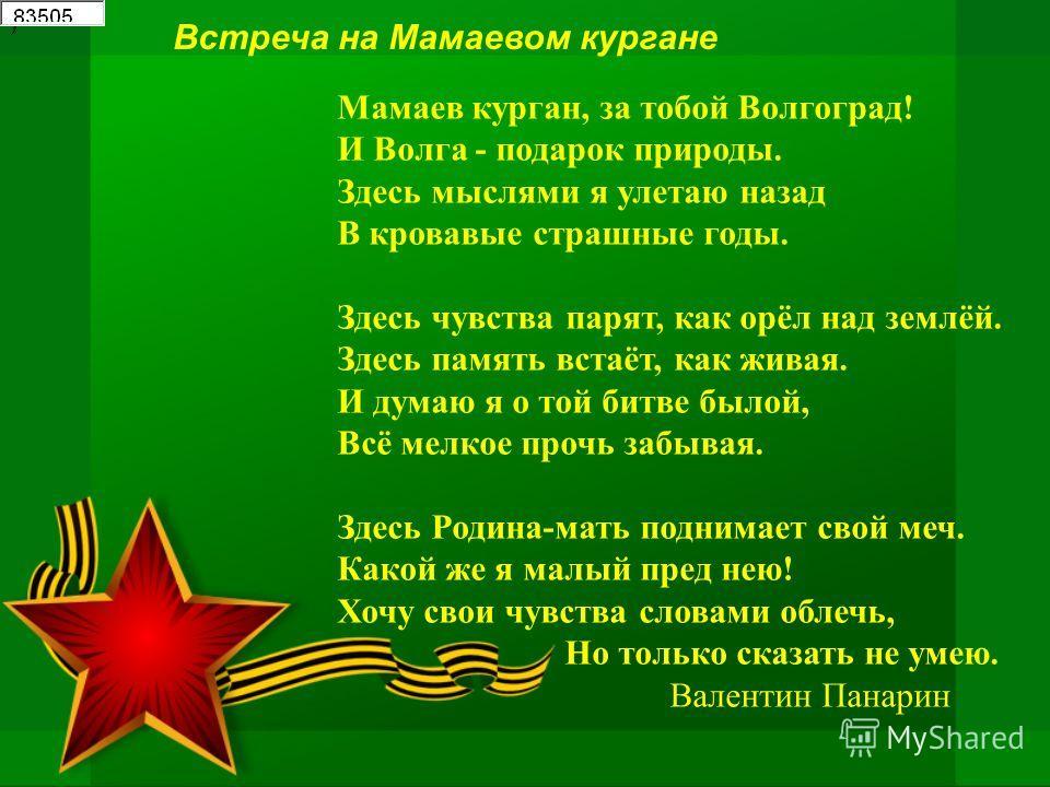 Встреча на Мамаевом кургане ) Мамаев курган, за тобой Волгоград! И Волга - подарок природы. Здесь мыслями я улетаю назад В кровавые страшные годы. Здесь чувства парят, как орёл над землёй. Здесь память встаёт, как живая. И думаю я о той битве былой,