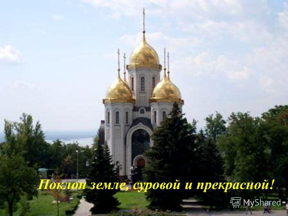 !!! Поклон земле, суровой и прекрасной! !!!