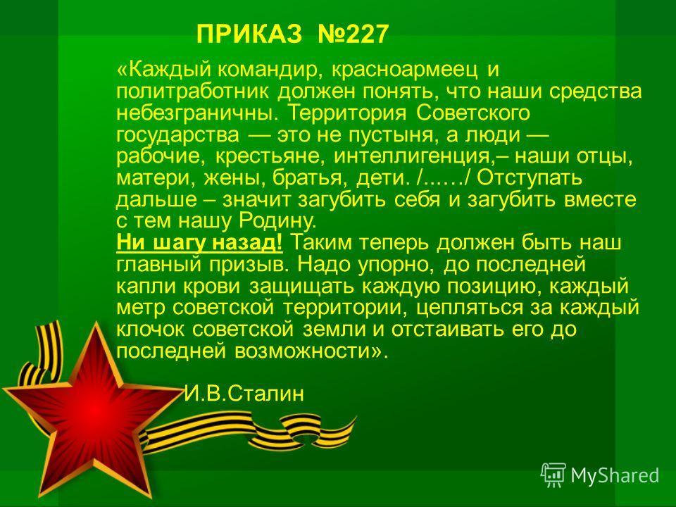 «Каждый командир, красноармеец и политработник должен понять, что наши средства небезграничны. Территория Советского государства это не пустыня, а люди рабочие, крестьяне, интеллигенция,– наши отцы, матери, жены, братья, дети. /...…/ Отступать дальше