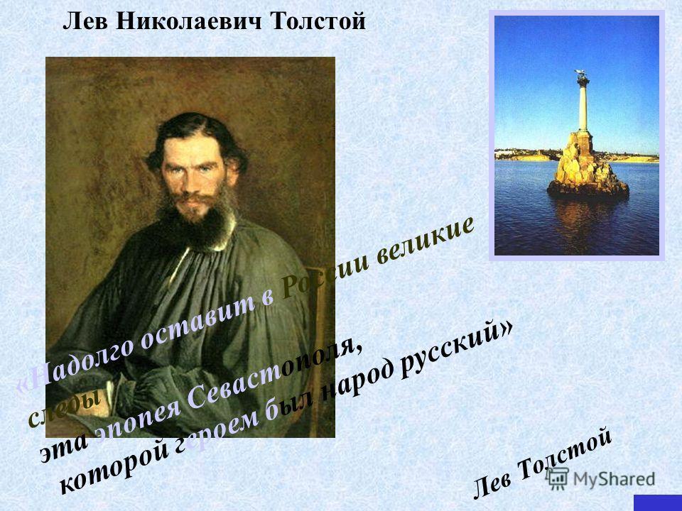 Лев Николаевич Толстой «Надолго оставит в России великие следы эта эпопея Севастополя, которой героем был народ русский» Лев Толстой