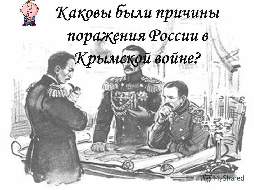 Каковы были причины поражения России в Крымской войне?