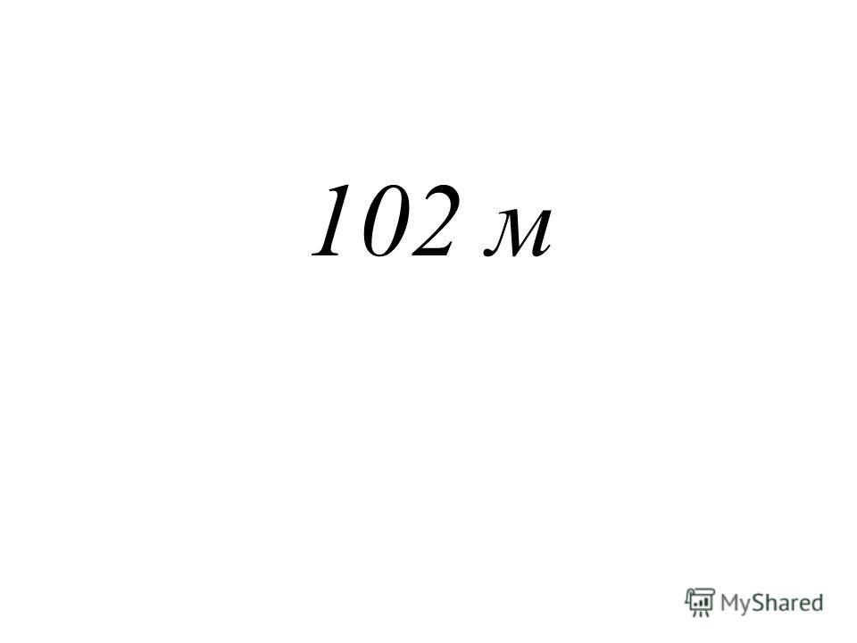 102 м