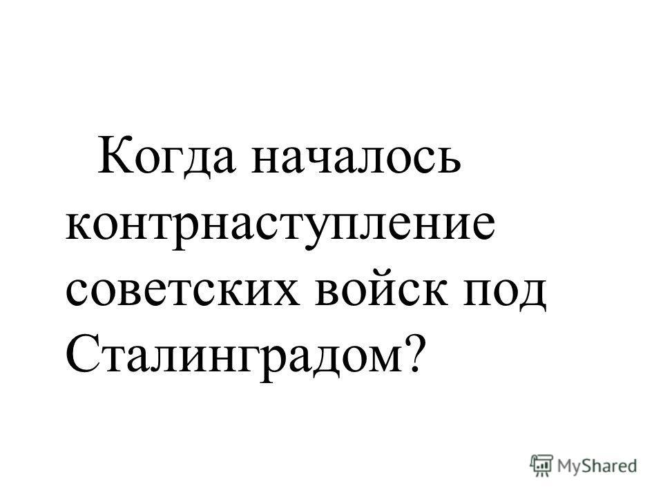Когда началось контрнаступление советских войск под Сталинградом?