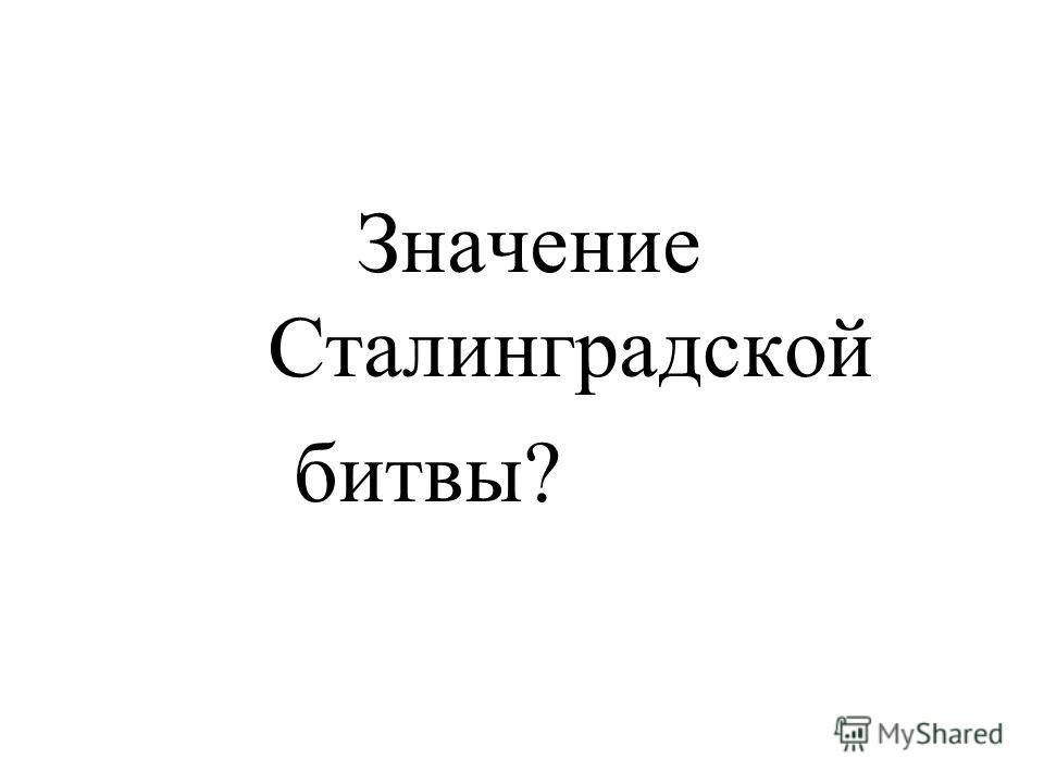 Значение Сталинградской битвы?