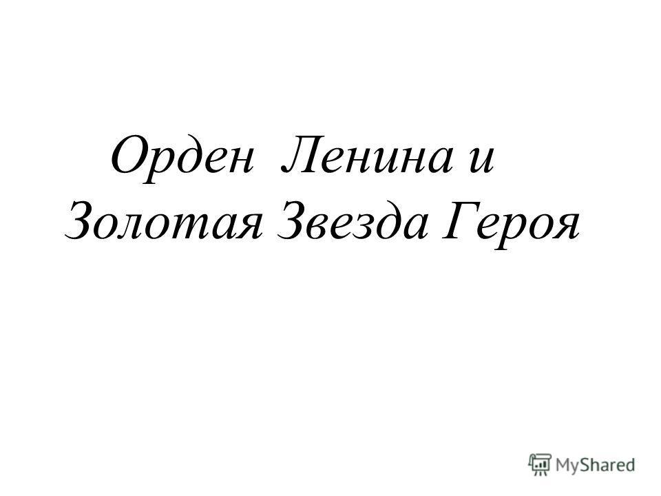 Орден Ленина и Золотая Звезда Героя