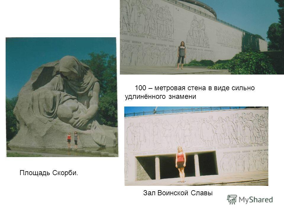 Площадь Скорби. Зал Воинской Славы 100 – метровая стена в виде сильно удлинённого знамени