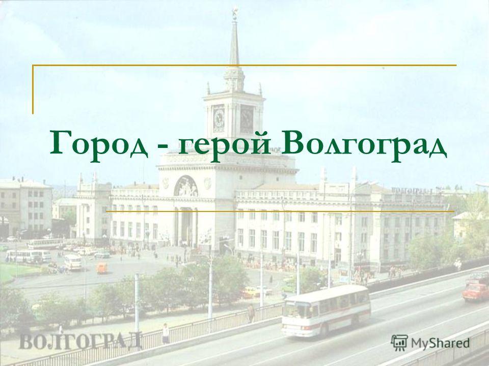 Город - герой Волгоград