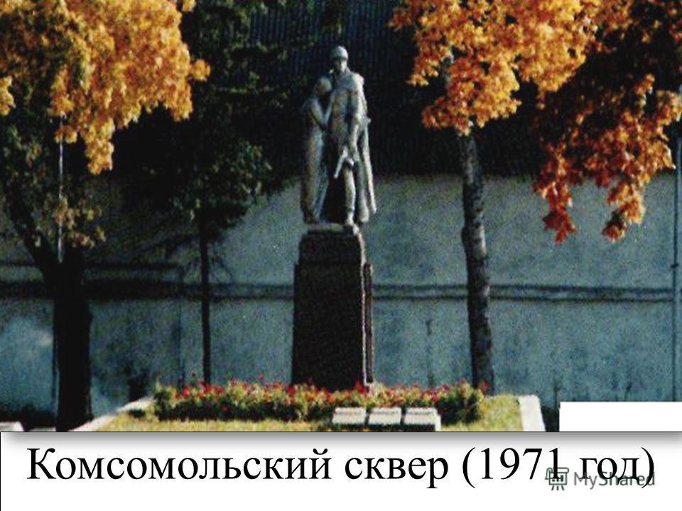 Комсомольский сквер (1971 год)