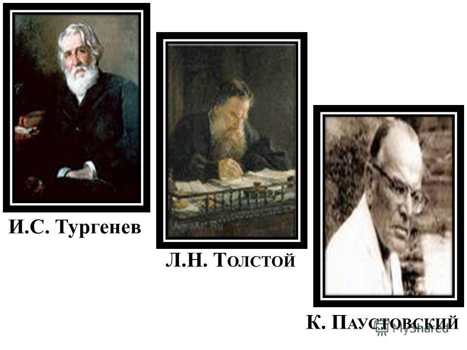 Л.Н. Т ОЛСТОЙ К. П АУСТОВСКИЙ И.С. Тургенев