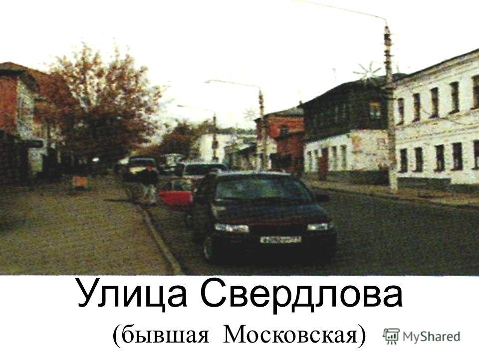 Улица Свердлова (бывшая Московская)