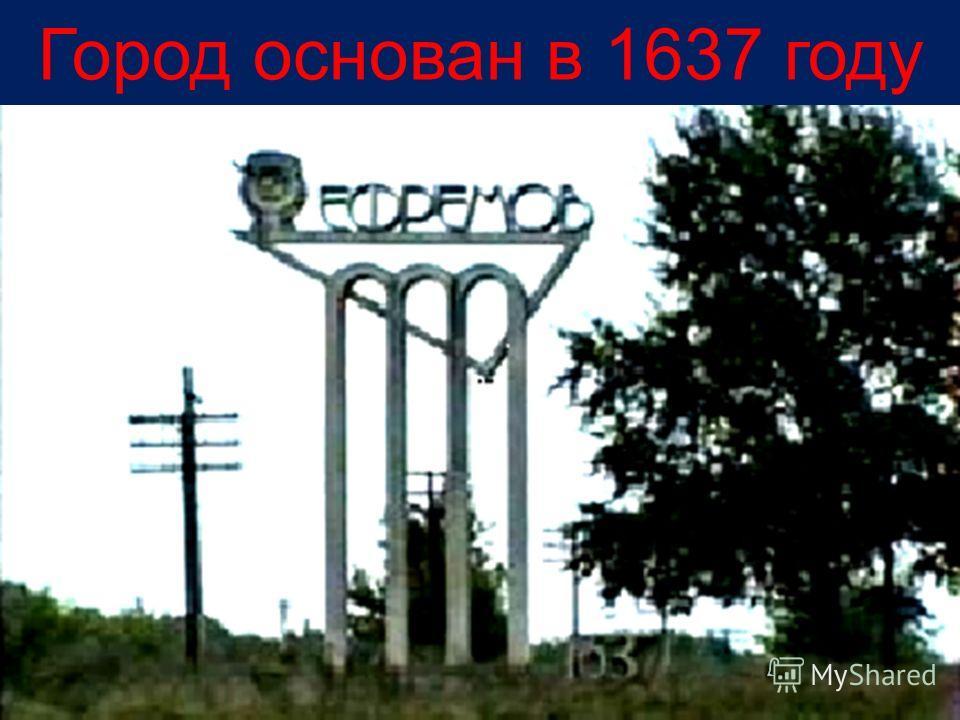 Город основан в 1637 году