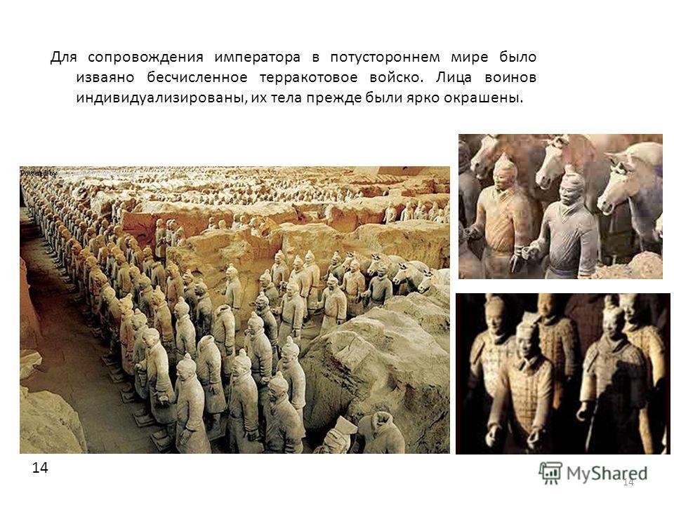 14 Для сопровождения императора в потустороннем мире было изваяно бесчисленное терракотовое войско. Лица воинов индивидуализированы, их тела прежде были ярко окрашены. 14
