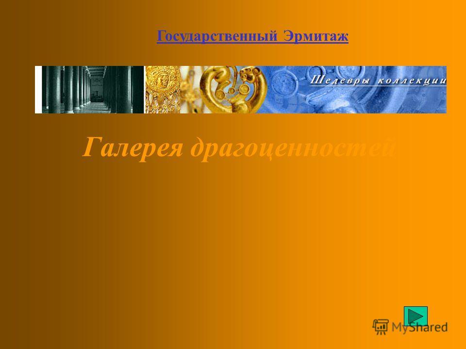 Галерея драгоценностей Государственный Эрмитаж