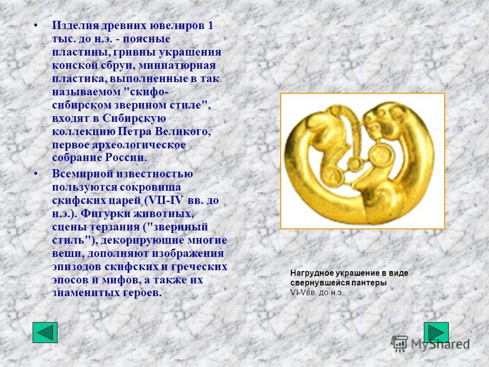 Изделия древних ювелиров 1 тыс. до н.э. - поясные пластины, гривны украшения конской сбруи, миниатюрная пластика, выполненные в так называемом