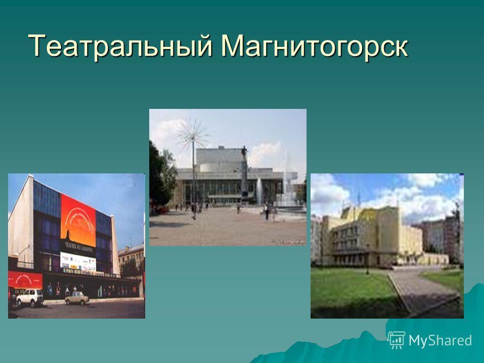 Театральный Магнитогорск