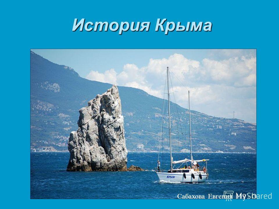 История Крыма Сабахова Евгения 119 - О