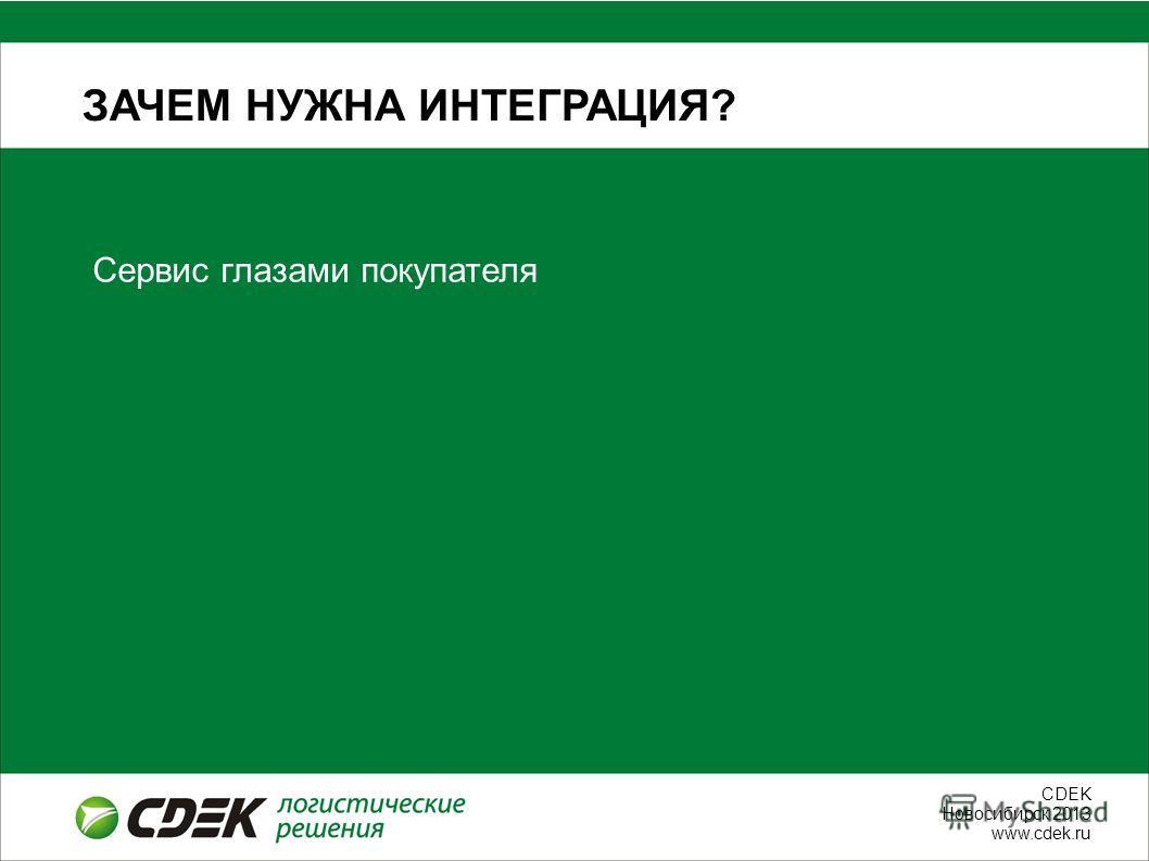 СDEK Новосибирск 2013 www.cdek.ru ЗАЧЕМ НУЖНА ИНТЕГРАЦИЯ? Сервис глазами покупателя