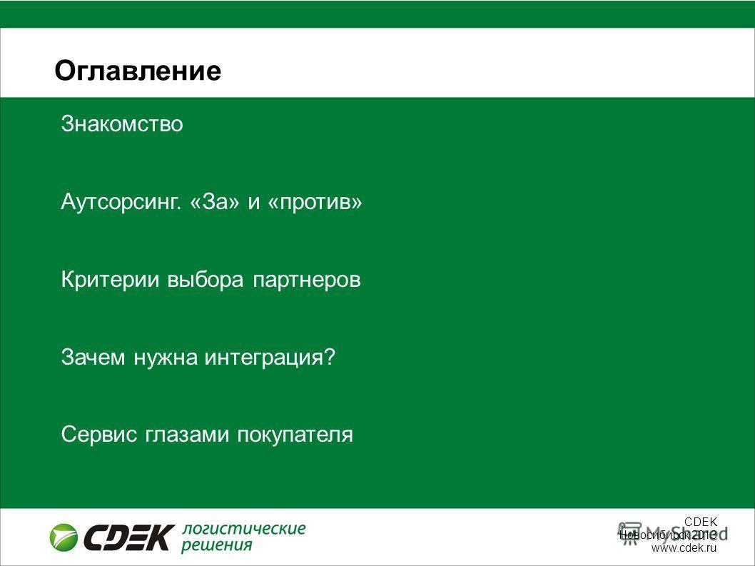 СDEK Новосибирск 2013 www.cdek.ru Оглавление Знакомство Аутсорсинг. «За» и «против» Критерии выбора партнеров Зачем нужна интеграция? Сервис глазами покупателя