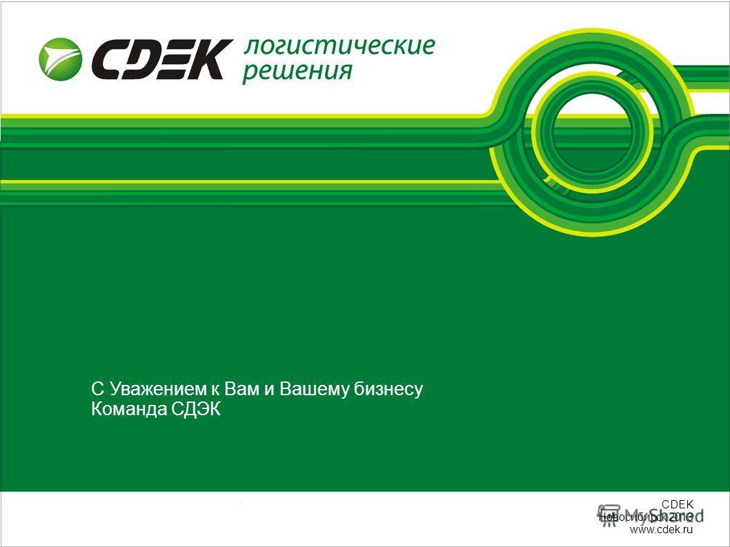 СDEK Новосибирск 2013 www.cdek.ru C Уважением к Вам и Вашему бизнесу Команда СДЭК