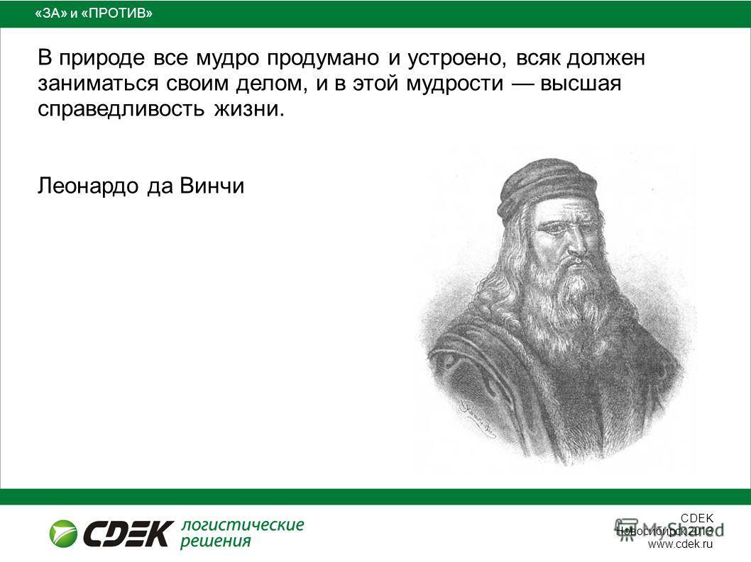 СDEK Новосибирск 2013 www.cdek.ru «ЗА» и «ПРОТИВ» В природе все мудро продумано и устроено, всяк должен заниматься своим делом, и в этой мудрости высшая справедливость жизни. Леонардо да Винчи