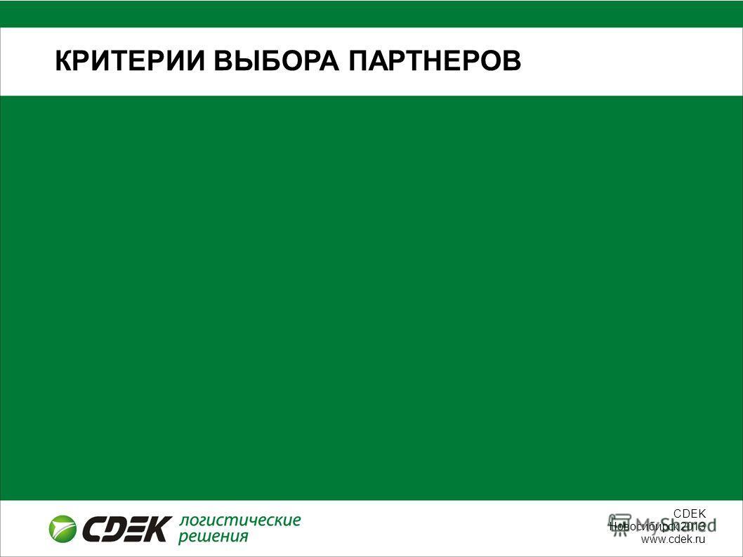 СDEK Новосибирск 2013 www.cdek.ru КРИТЕРИИ ВЫБОРА ПАРТНЕРОВ
