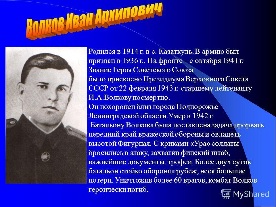 Родился 12 декабря 1923 года в деревне Успенка Татарского района Новосибирской области в семье крестьянина. На фронте с июня 1942 года. Воевал на белорусской земле. Прорвав вражескую оборону, пехотинцы с танкистами с ходу форсировали Западный Буг и в