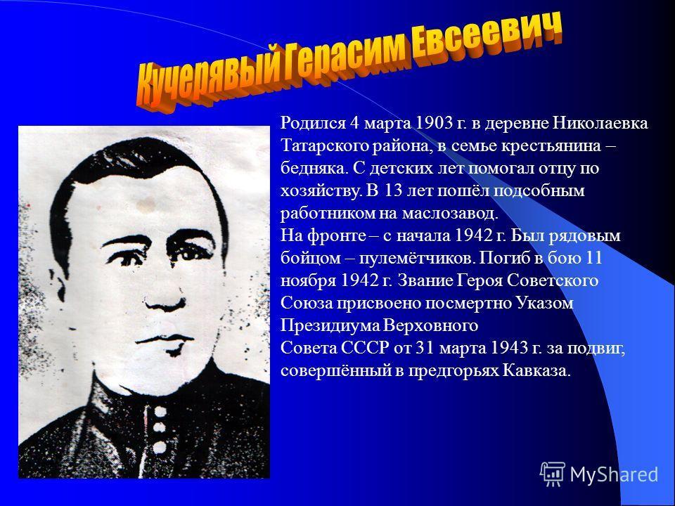 Родился в 1914 г. в с. Казаткуль. В армию был призван в 1936 г.. На фронте – с октября 1941 г. Звание Героя Советского Союза было присвоено Президиума Верховного Совета СССР от 22 февраля 1943 г. старшему лейтенанту И.А.Волкову посмертно. Он похороне