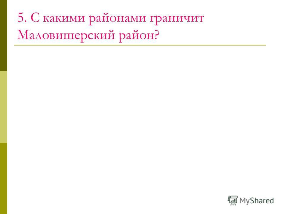 5. С какими районами граничит Маловишерский район?