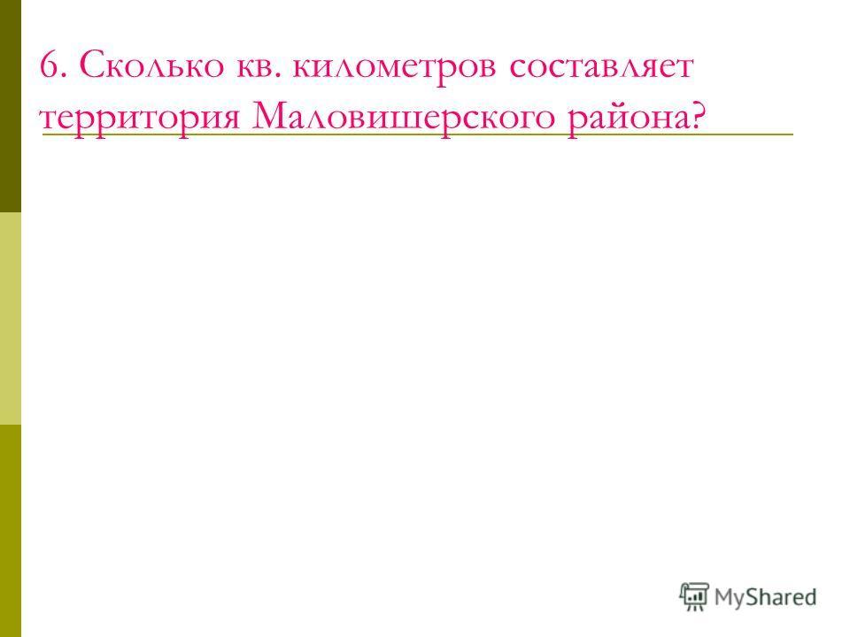 6. Сколько кв. километров составляет территория Маловишерского района?