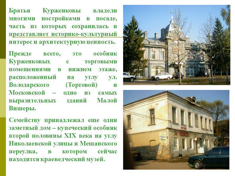 Братья Курженковы владели многими постройками в посаде, часть из которых сохранилась и представляет историко-культурный интерес и архитектурную ценность. Прежде всего, это особняк Курженковых с торговыми помещениями в нижнем этаже, расположенный на у