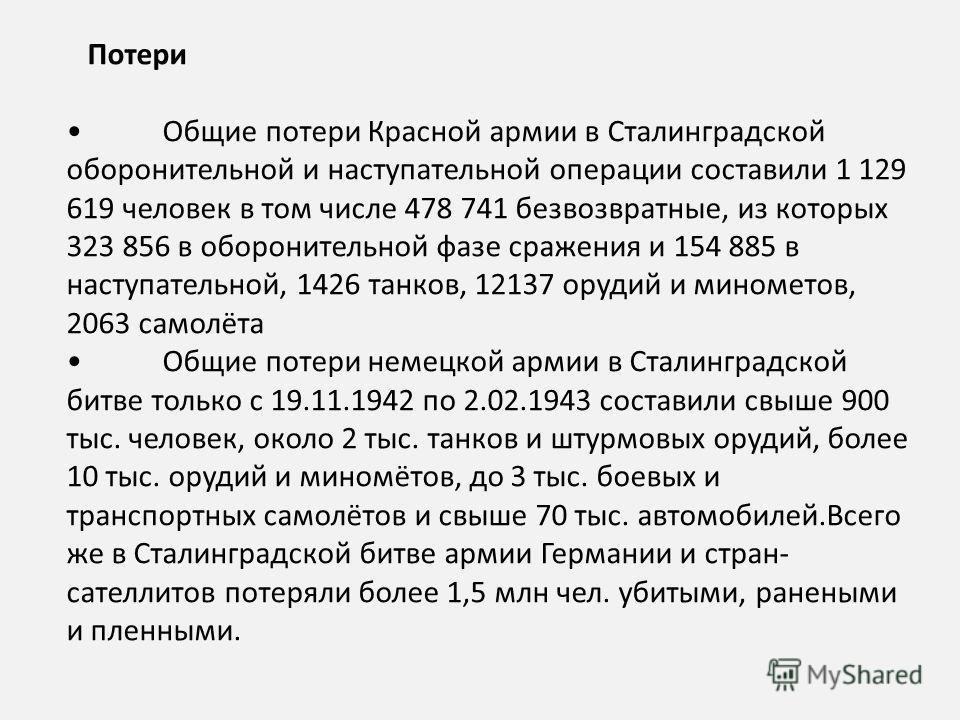 Потери Общие потери Красной армии в Сталинградской оборонительной и наступательной операции составили 1 129 619 человек в том числе 478 741 безвозвратные, из которых 323 856 в оборонительной фазе сражения и 154 885 в наступательной, 1426 танков, 1213