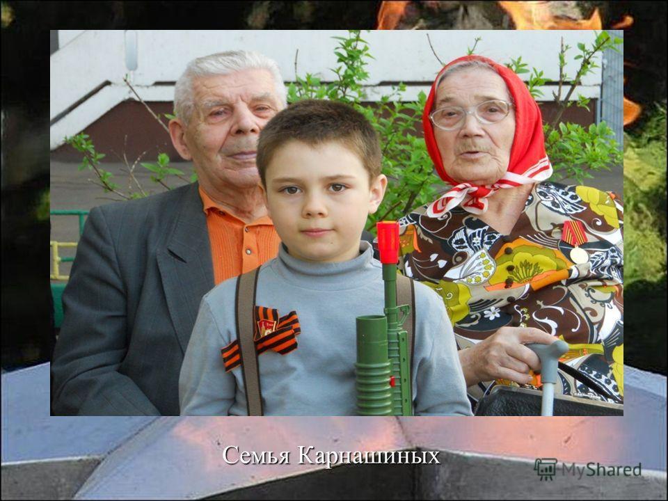 С Семья Карнашиных