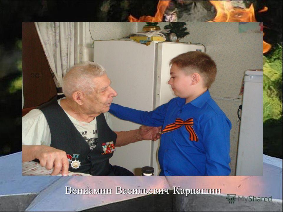 Вениамин Васильевич Карнашин Вениамин Васильевич Карнашин