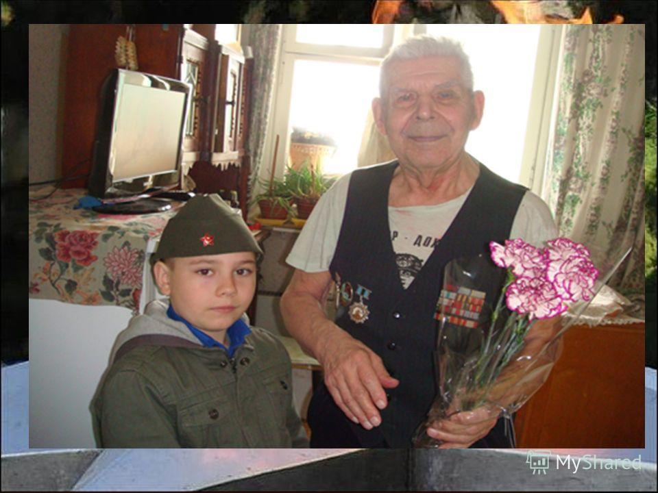 Вениамин Васильевич всегда рассказывает рассказывает мне о войне, всегда дает потрогать свои награды и рассказывает за что он их получил. У Вениамина Васильевича есть медаль