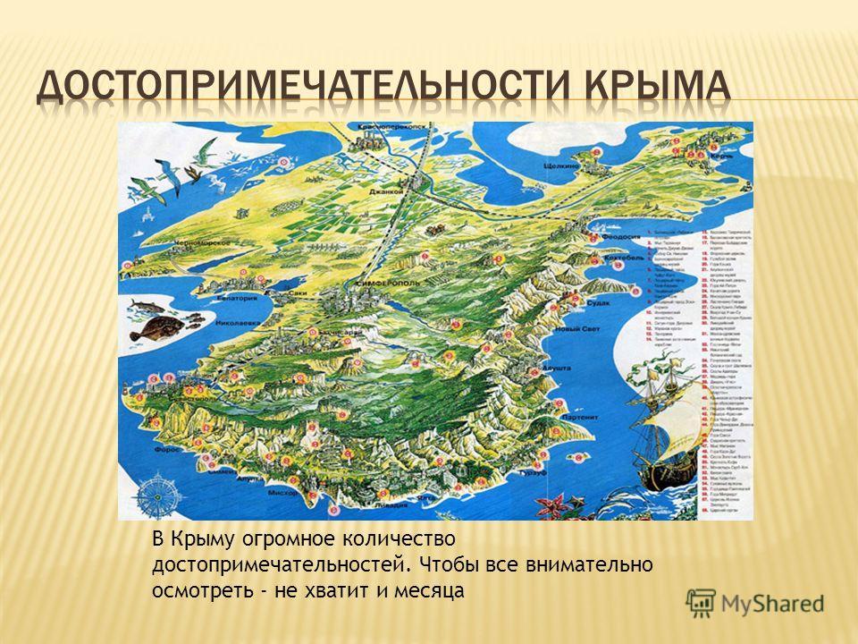В Крыму огромное количество достопримечательностей. Чтобы все внимательно осмотреть - не хватит и месяца