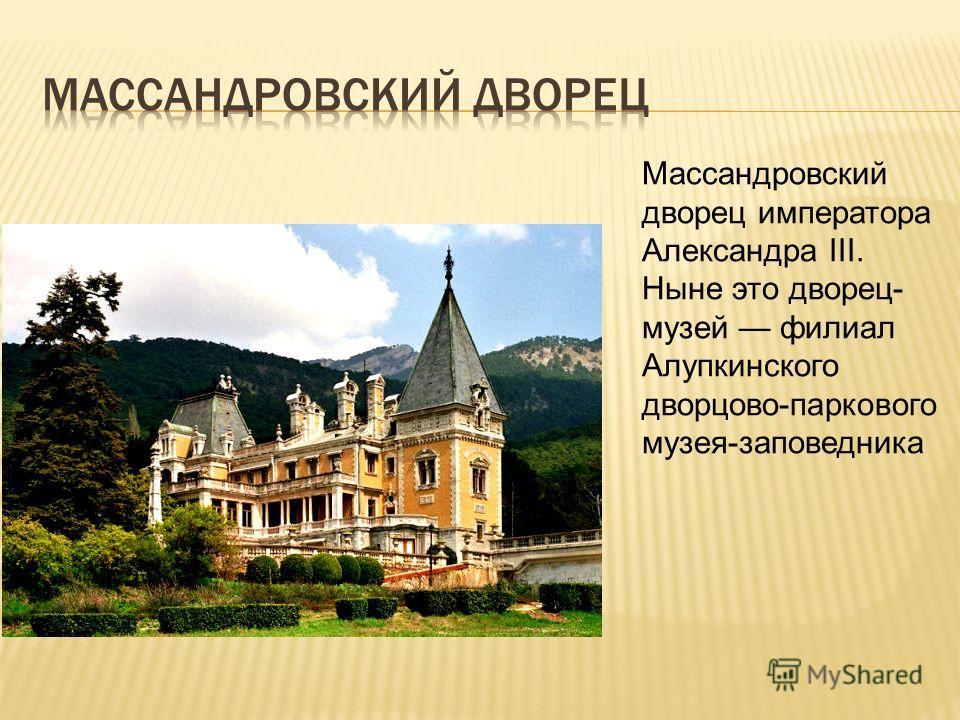Массандровский дворец императора Александра III. Ныне это дворец- музей филиал Алупкинского дворцово-паркового музея-заповедника