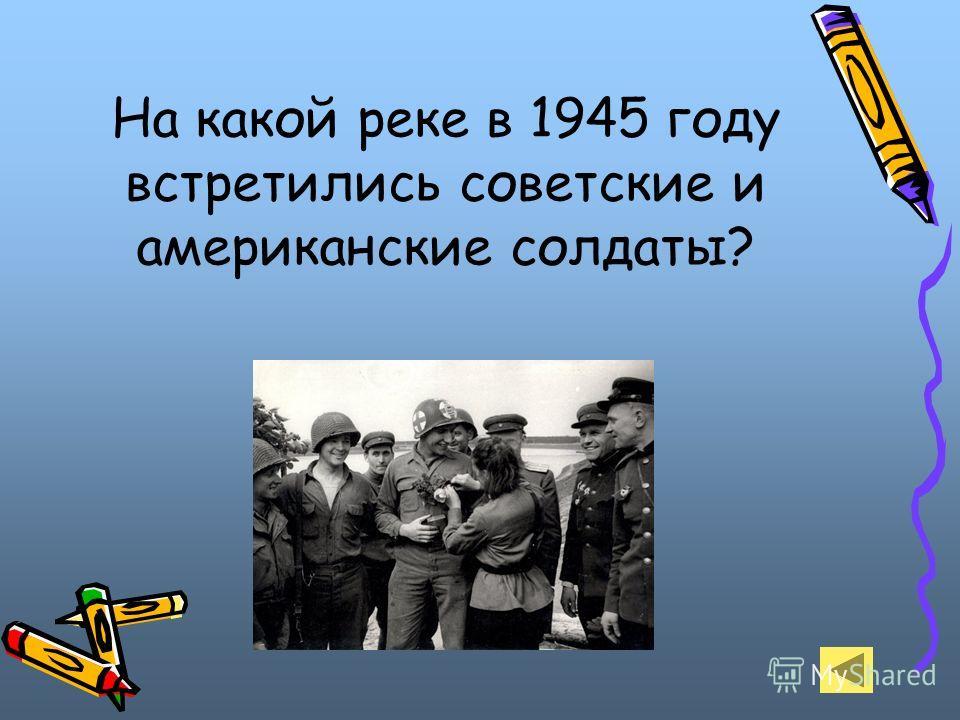 На какой реке в 1945 году встретились советские и американские солдаты?