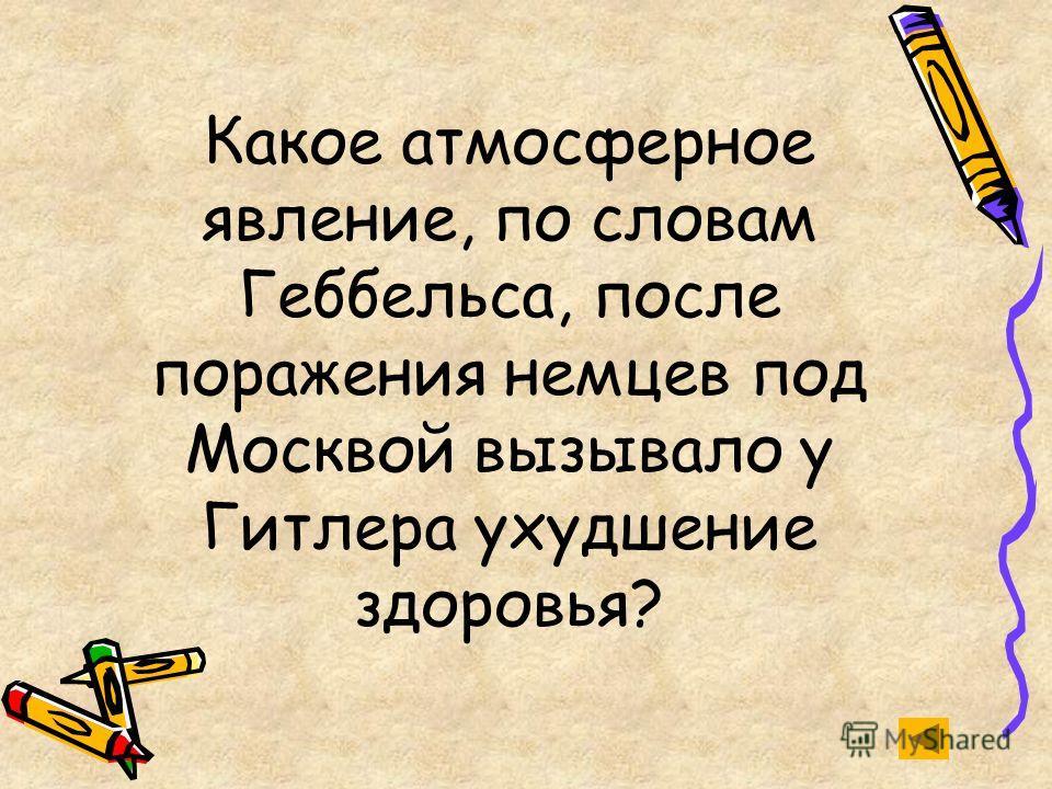 Какое атмосферное явление, по словам Геббельса, после поражения немцев под Москвой вызывало у Гитлера ухудшение здоровья?