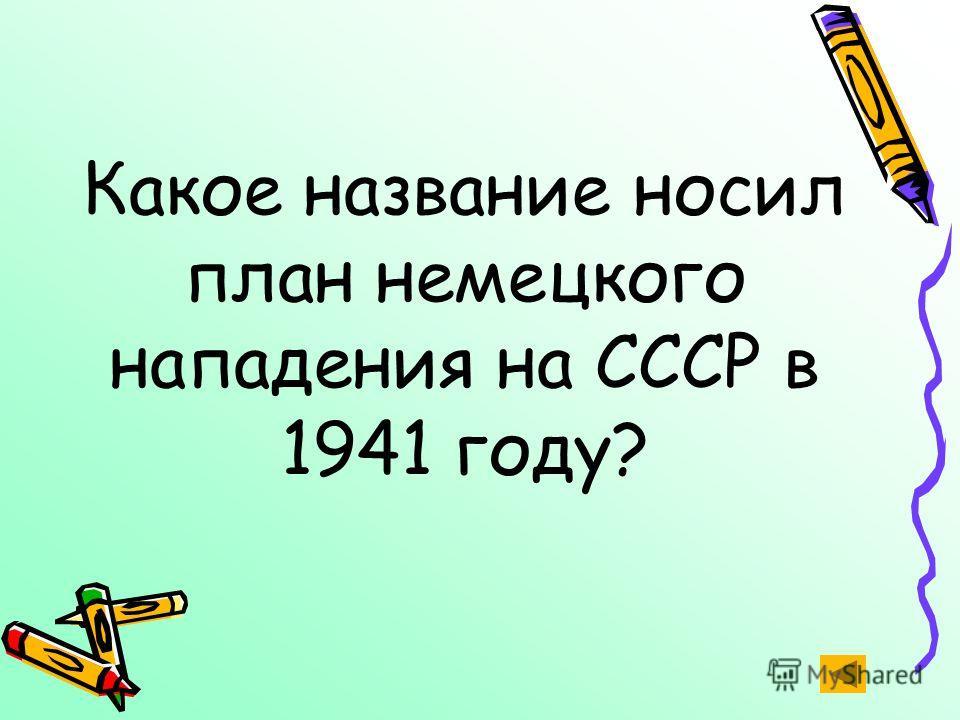Какое название носил план немецкого нападения на СССР в 1941 году?