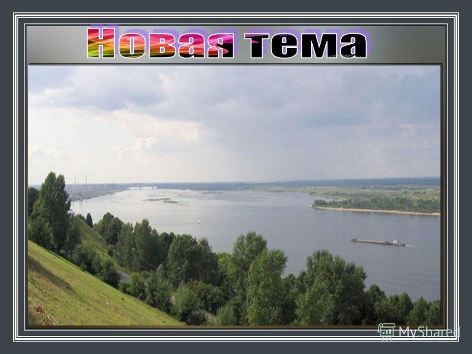 Волга Это большой город на реке Волге