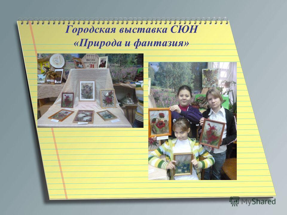 Городская выставка СЮН «Природа и фантазия»