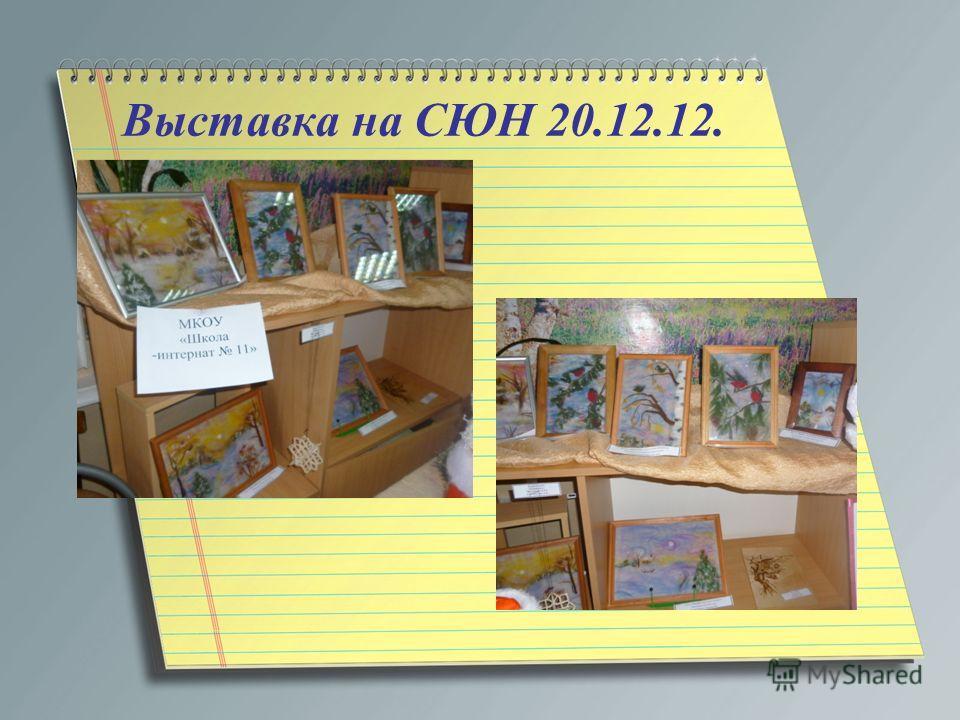 Выставка на СЮН 20.12.12.