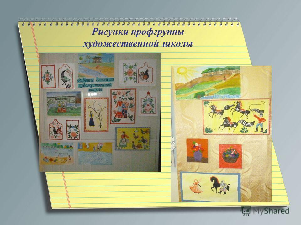 Рисунки профгруппы художественной школы