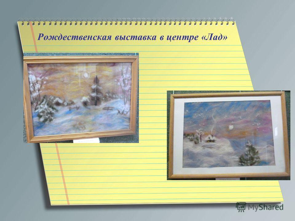 Рождественская выставка в центре «Лад»