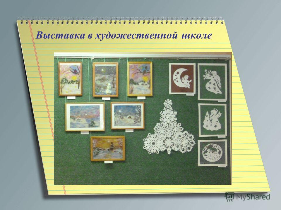 Выставка в художественной школе