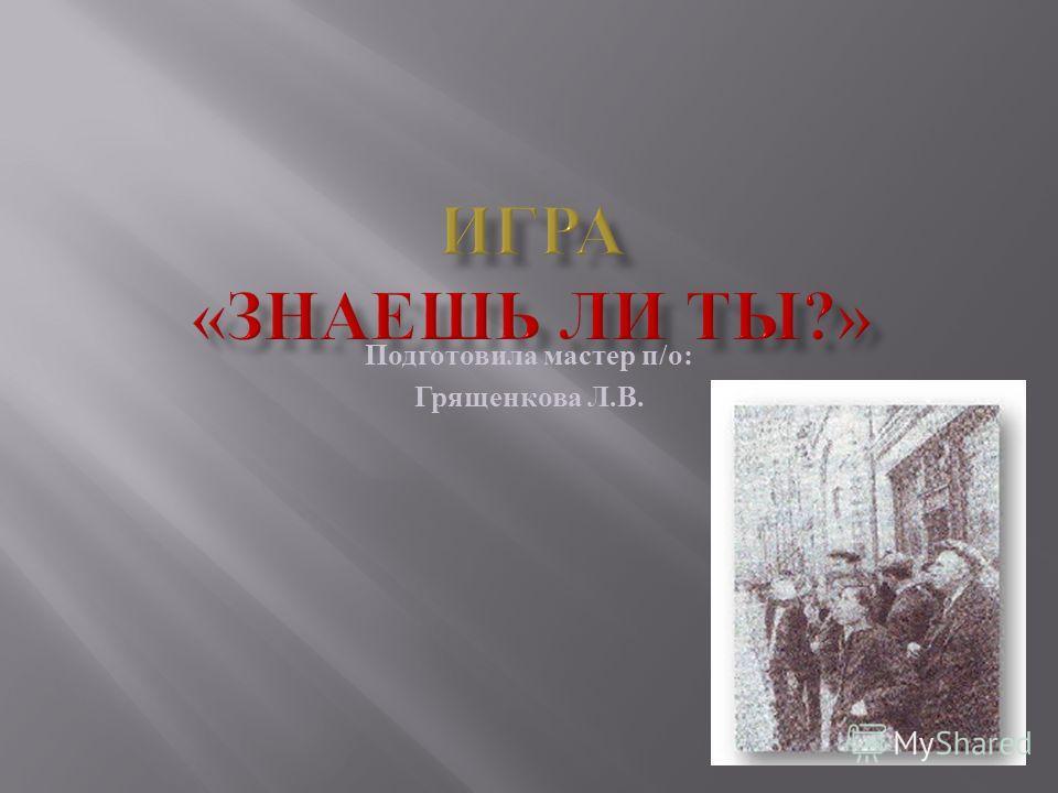 Подготовила мастер п / о : Грященкова Л. В.